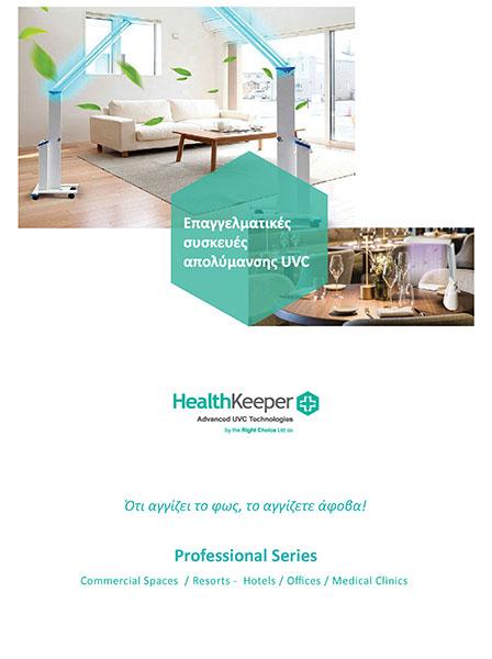 healthkeeper