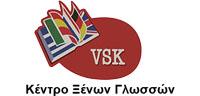 VSK Κέντρο Ξένων Γλωσσών